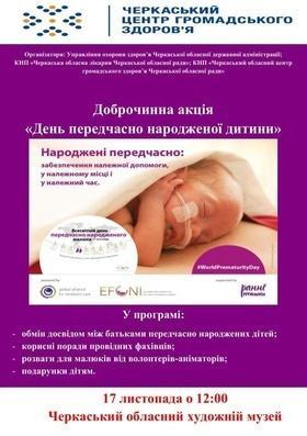 """Благотворительная акция """"День преждевременно рожденного ребенка"""""""