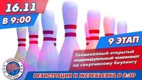 "9 этап гандикапного чемпионата 2019 в ""Lucky Strike"""