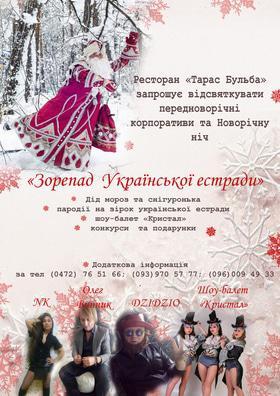 """Новорічні свята в """"Тарас Бульба"""""""