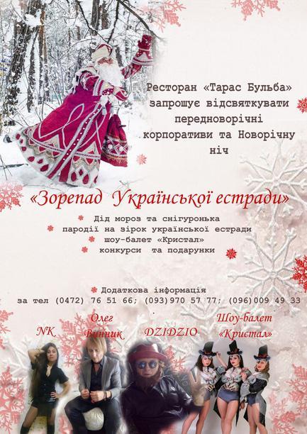 Вечірка - Новорічні свята в 'Тарас Бульба'