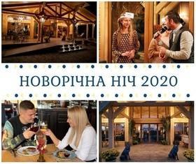 'Новий рік  2020' - Новорічна ніч 2020 в ресторані 'Вільшанка'