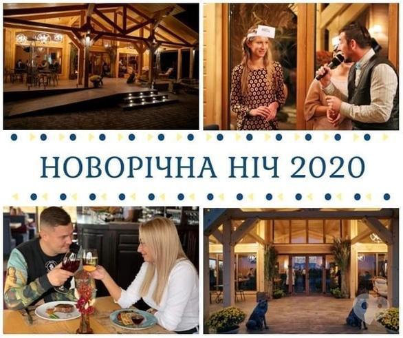 'Новый год  2020' - Новогодняя ночь 2020 в ресторане 'Вільшанка'
