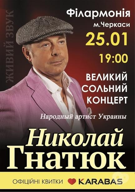 Концерт - Николай Гнатюк