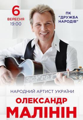 Концерт - Олександр Малінін