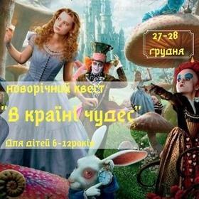 'Новый год  2020' - Новогодний квест 'В стране чудес' для детей 6-12 лет
