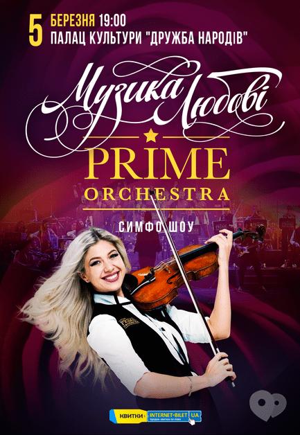 '8 марта' - Prime Orchestra – МУЗЫКА ЛЮБВИ