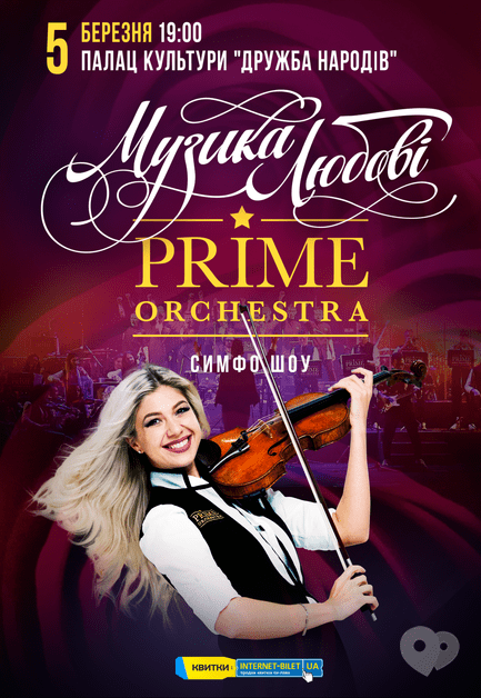 Концерт - Prime Orchestra – МУЗЫКА ЛЮБВИ