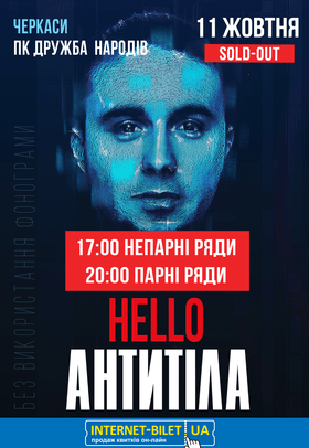 Концерт - Антитіла