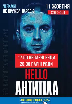 Концерт - Антитела