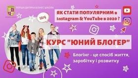 """Курс """"Юный блогер"""""""