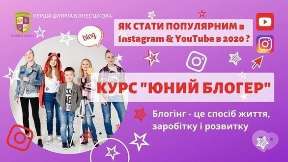 Обучение - Курс 'Юный блогер'