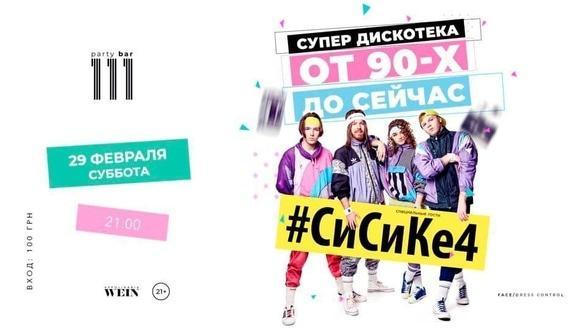 Вечеринка - Вечеринка 'СиСиКе4' в '111 club'
