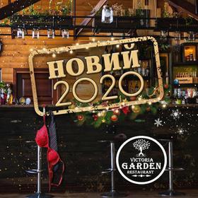 'Новый год  2020' - Новый год 2020 в ресторане 'Victoria Garden'