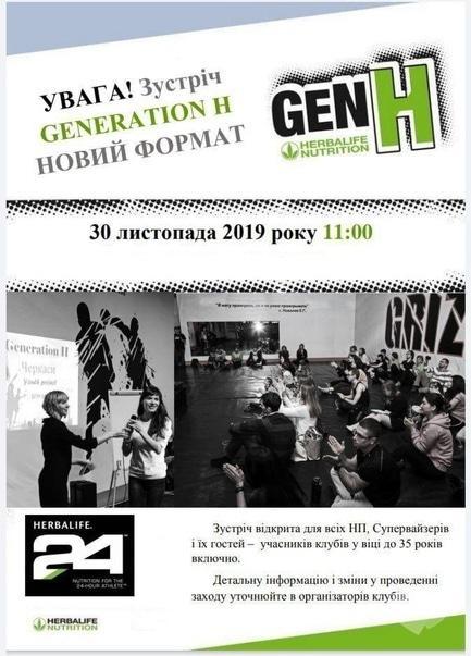 Обучение - Молодежный проект Gen H