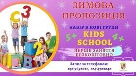 'Новый год  2020' - Зимний набор в группы Kids school (4-6 лет)