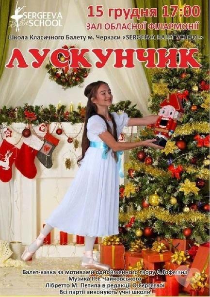 Театр - Щелкунчик