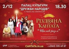 'Новый год  2020' - Музыкально-театрализованное представление 'Рождественская Кантата'