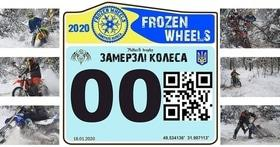 'Замерзшие Колеса 2020 / Frozen Wheels 2020' - in.ck.ua