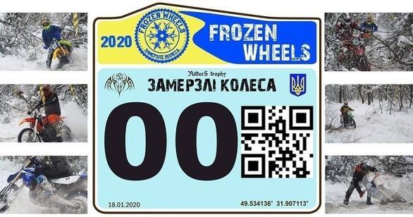 Спорт, отдых - Замерзшие Колеса 2020 / Frozen Wheels 2020