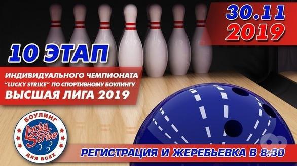 Спорт, отдых - 10 этап чемпионата высшая лига 2019 в 'Lucky Strike'