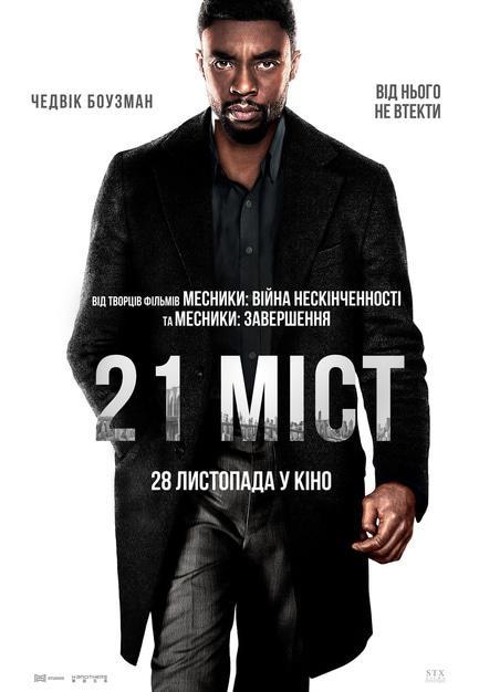 Фильм - 21 мост