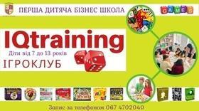 """Игровой клуб для детей и подростков """"IQ-training"""""""