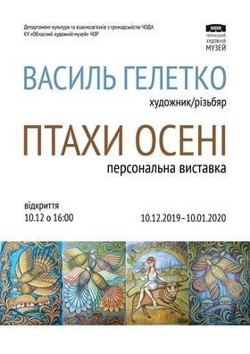 """Персональна виставка Василя Гелетко """"Птахи осені"""""""