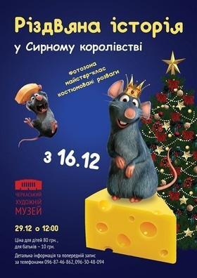 'Новый год  2020' - Рождественская история в Сырном королевстве