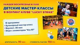 "Дитячі майстер-класи в ""Lucky Strike"""