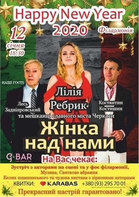 Театр - Театральний Новий Рік з Ліліаною Ребрик