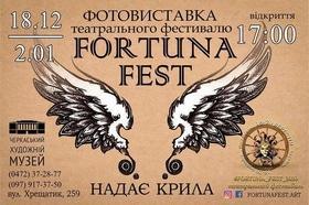 """Фотовиставка театрального фестивалю """"Fortuna Fest"""" надає крила"""