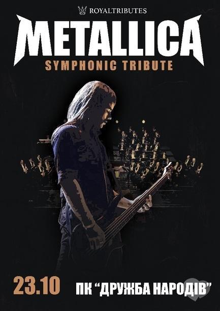 Концерт - Metallica с симфоническим оркестром. Tribute Show