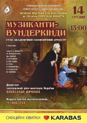 Концерт - Музиканти Вундеркінди. Суботні зустрічі з Симфонічним Оркестром