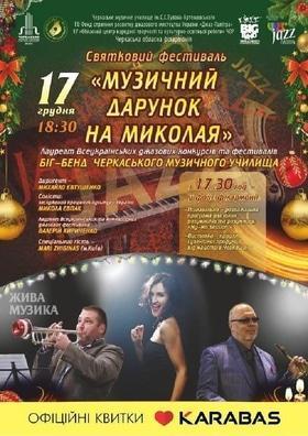 'Новый год  2020' - Джазовый фестиваль 'Музыкальный Подарок на Николая'