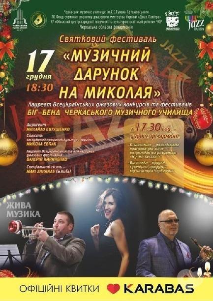 'Новий рік  2021' - Джазовий фестиваль 'Музичний Дарунок на Миколая'