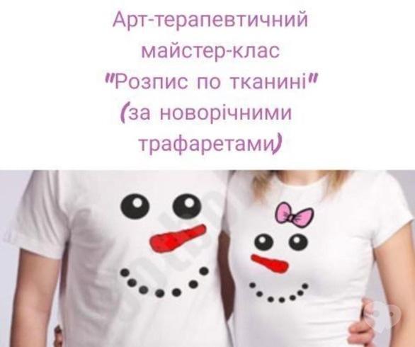 Обучение - Арт-терапевтический мастер-класс 'Роспись футболок'
