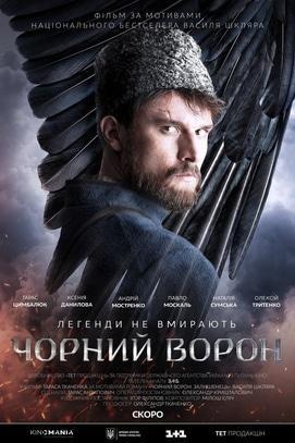 Фільм - Чорний ворон