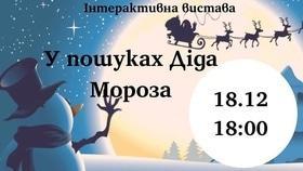'Новый год  2020' - Интерактивное представление для детей 'В поисках Деда Мороза'