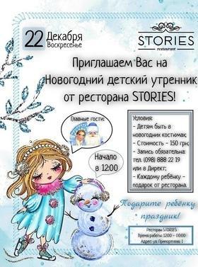 'Новый год  2020' - Новогодний детский утренник в ресторане 'Stories'