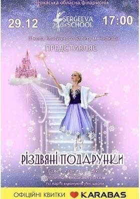 """Театр - Школа классического балета """"Рождественские подарки"""""""