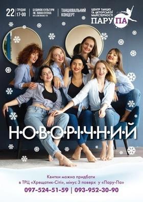 'Новый год  2020' - Новогодний концерт от центра танца и актерского мастерства 'ПаруПа'