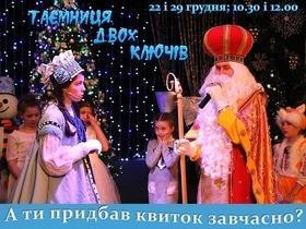 """Театр - Новогодние представления возле елки """"Тайна двух ключей"""""""