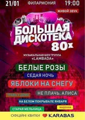 Концерт - Велика дискотека 80-х