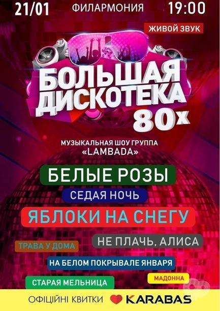 Концерт - Большая дискотека 80-х