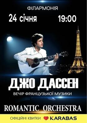 Концерт - Джо Дассен. Вечір французької музики
