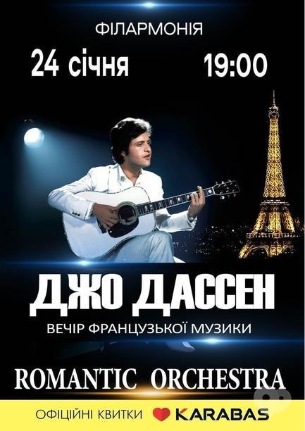 Концерт - Джо Дассен. Вечер французской музыки