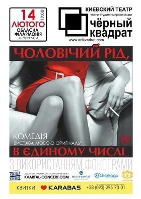'Чорний Квадрат. Чоловічий рід, в єдиному числі' - in.ck.ua