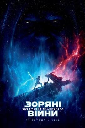 Фільм - Зоряні війни: Скайвокер. Сходження