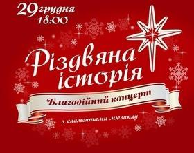 'Новый год  2020' - Благотворительный концерт 'Рождественская история'