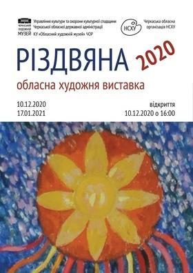 'Новий рік  2021' - Різдвяна обласна художня виставка